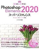 Photoshop Elements 2020スーパーリファレンス Windows & macOS対応