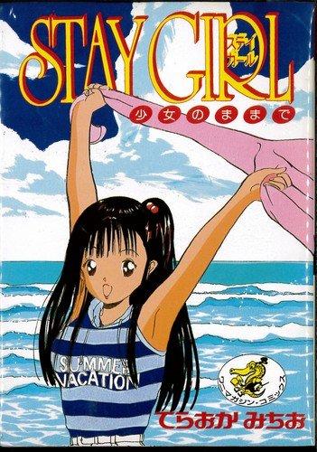 [てらおかみちお] STAY GIRL