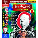 ヒッチコック ミステリー 劇場 ACC-001 [DVD]
