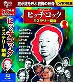 ヒッチコック〈ミステリー劇場〉[DVD]