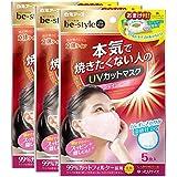【まとめ買い】ビースタイル(be-style) UVカットマスク シャインピンク 5枚×3個セット