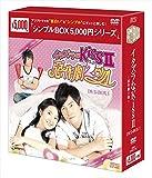 イタズラなKissII~惡作劇2吻~ DVD-BOX1<シンプルBOX 5,000円...[DVD]