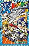 レッツ&ゴー!! 翼 ネクストレーサーズ伝(3) (てんとう虫コミックス)