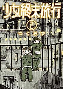 少女終末旅行 2巻 表紙画像
