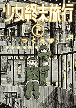 [つくみず]の少女終末旅行 2巻 (バンチコミックス)
