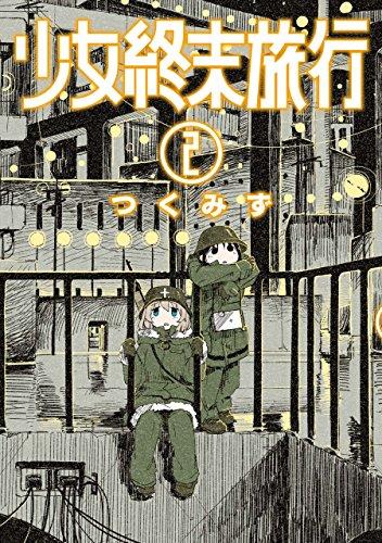 少女終末旅行 2巻 (バンチコミックス)の詳細を見る