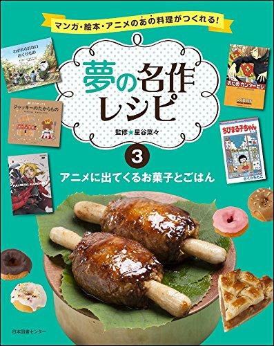 夢の名作レシピ 第3巻 アニメに出てくるお菓子とごはん