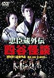 忠臣蔵外伝 四谷怪談[DVD]