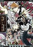 ソフィー・ローズと荊棘の人形師(イバラのウォーロック)(2) (ガンガンコミックスONLINE)