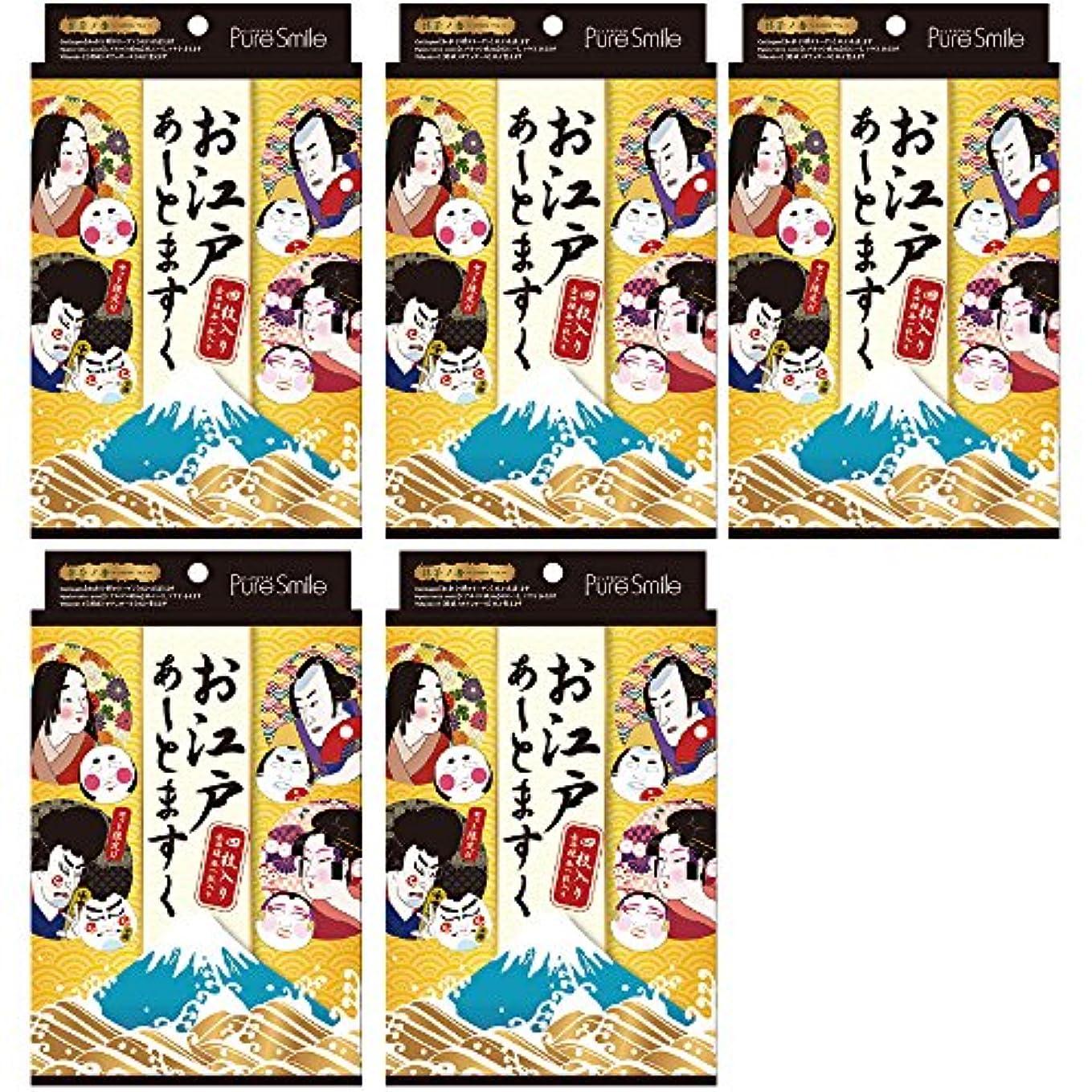 統計的毒タウポ湖お江戸アートマスク 4枚入りセットBOX 5セット