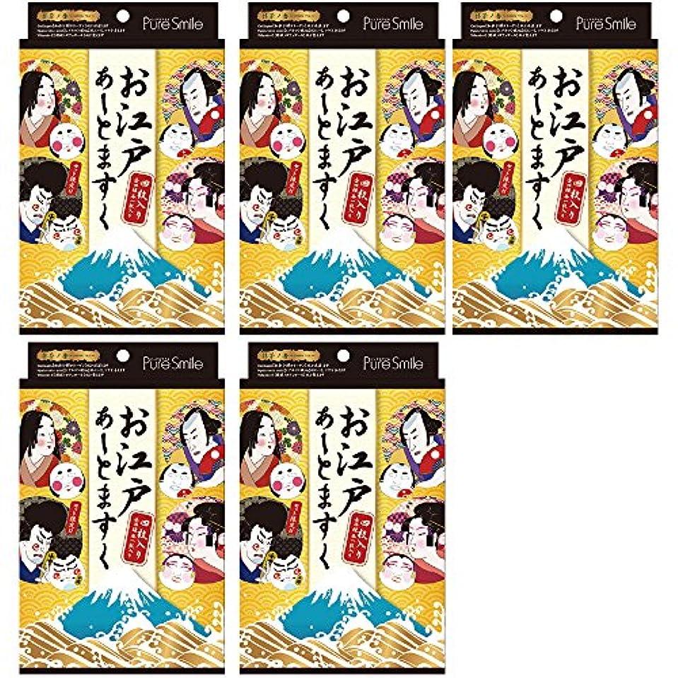 唇消毒するミキサーお江戸アートマスク 4枚入りセットBOX 5セット