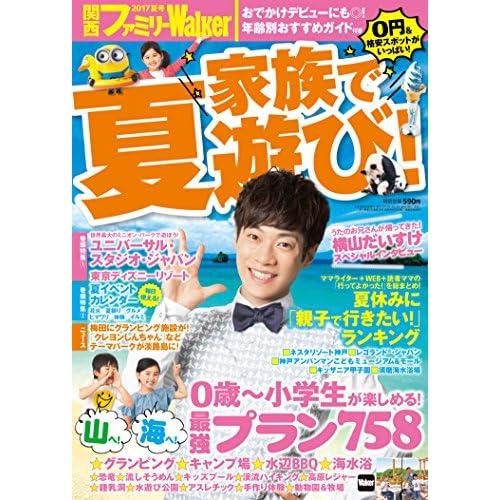 関西ファミリーウォーカー 2017夏号