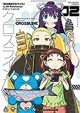 クロスライン(2) (ヤングキングコミックス)