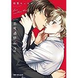 恋愛感情論 2【電子限定かきおろし付】 (ビーボーイコミックスDX)