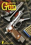 Gun (ガン) 2009年 01月号 [雑誌]