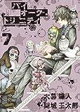 バイオーグ・トリニティ 7 (ヤングジャンプコミックス)