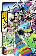 常住戦陣!!ムシブギョー -蟲奉行- 第32巻