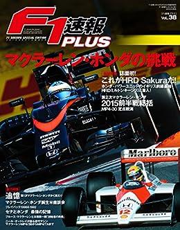 [三栄書房]のF1 (エフワン) 速報PLUS (プラス) VoL.38 2015年 9/20号 [雑誌] F1速報PLUS