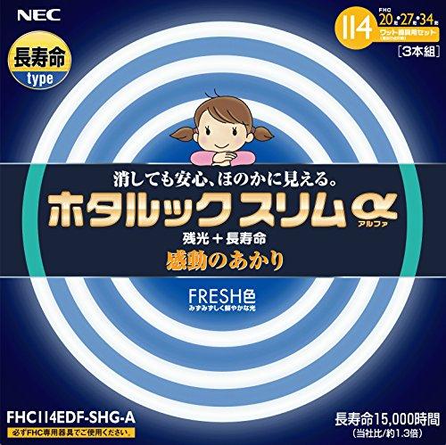 NEC 丸形スリム蛍光灯(FHC) ホタルックスリムα 11...