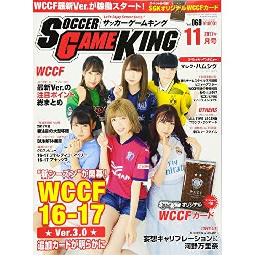SOCCER GAME KING (サッカーゲームキング) 2017年 11 月号 [雑誌]