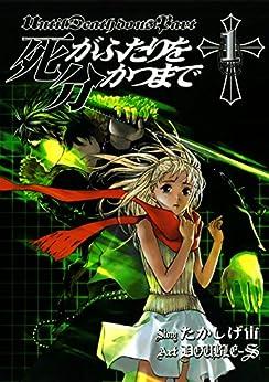 [たかしげ宙, DOUBLE-S]の死がふたりを分かつまで 1巻 (デジタル版ヤングガンガンコミックス)