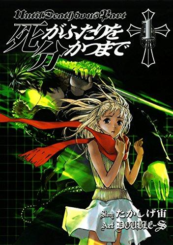 死がふたりを分かつまで 1巻 (デジタル版ヤングガンガンコミックス)