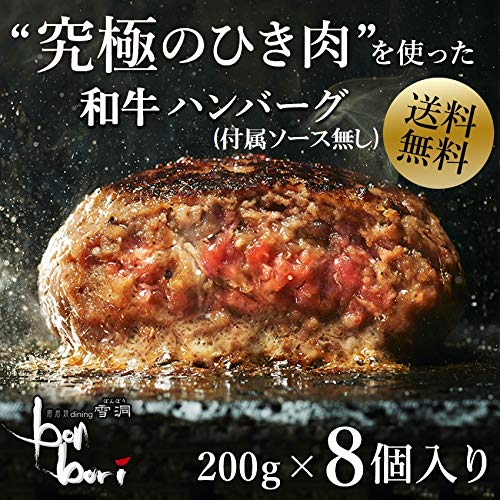 【付属ソース無】究極のひき肉で作る 牛100% 和牛ハンバーグステーキ 200g×8個入り (プレーン200g)