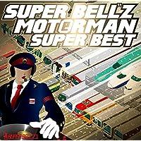 MOTORMAN SUPER BEST