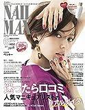 NAIL MAX(ネイル マックス) 2017年6月号[雑誌]