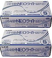 【セット品】ニトリル手袋 パウダーフリー ホワイト Sサイズ (2個)