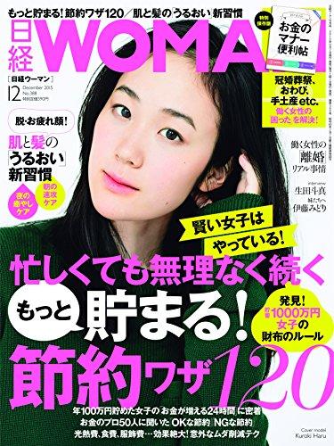 日経WOMAN(ウーマン)2015年12月号[雑誌]の詳細を見る