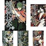 煉獄に笑う コミック 1-8巻セット