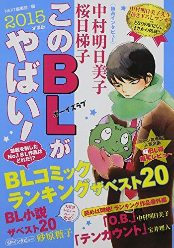 このBLがやばい! 2015年度版 (Next BOOKS)