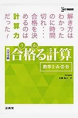 合格る計算 数学I・A・II・B (シグマベスト) 単行本(ソフトカバー)