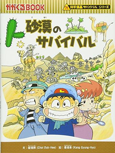 砂漠のサバイバル (かがくるBOOK―科学漫画サバイバルシリーズ)の詳細を見る