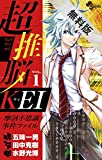 超推脳 KEI~摩訶不思議事件ファイル~(1)【期間限定 無料お試し版】 (少年サンデーコミックス)