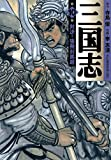 三国志 10 (MFコミックス フラッパーシリーズ)