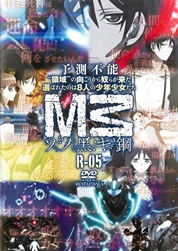 M3 ソノ黒キ鋼 R-05(第9話、第10話)