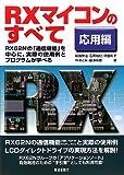 RXマイコンのすべて 応用編―RX62Nの「通信機能」を中心に、実際の使用例とプログラムが学べる