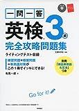 CD 赤チェックシート付 一問一答 英検3級 完全攻略問題集 (高橋書店の英検シリーズ)