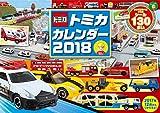 トミカカレンダー2018 ([カレンダー])