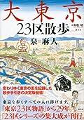 泉麻人『大東京23区散歩』の表紙画像