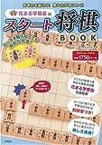 花まる学習会式 スタート将棋BOOK (バラエティ)