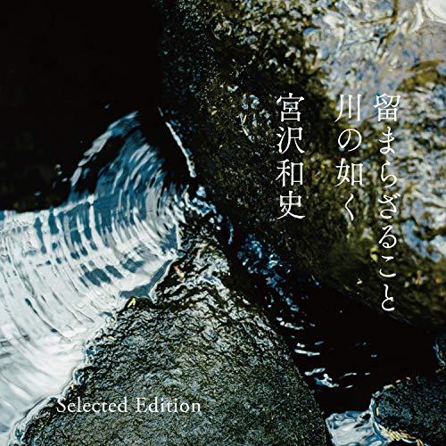 留まらざること 川の如く ~Selected Edition~