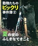 動物たちのビックリ事件簿2: 夏の夜のふしぎなできごと