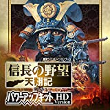 信長の野望・天翔記 with パワーアップキット HD Version