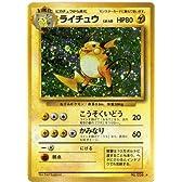 ポケモンカードゲーム 01s026 ライチュウ (特典付:限定スリーブ オレンジ、希少カード画像) 《ギフト》