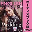 ENGLISH JOURNAL(イングリッシュジャーナル) 2018年5月号(アルク)