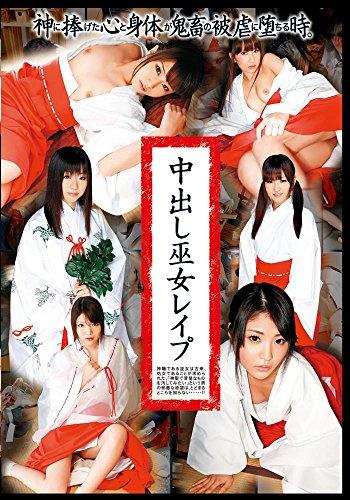 中出し巫女レイプ [DVD]