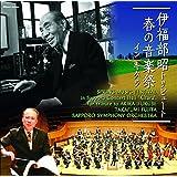 伊福部昭トリビュート 春の音楽祭 in Kitara